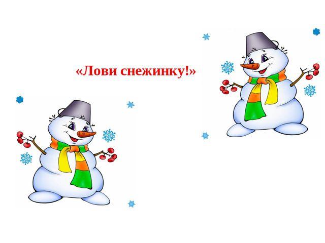 «Лови снежинку!»