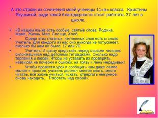 А это строки из сочинения моей ученицы 11»а» класса Кристины Якушиной, ради т