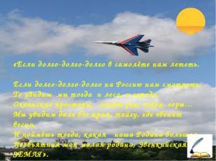 «Если долго-долго-долго в самолёте нам лететь. Если долго-долго-долго на Росс