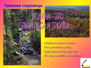 Таёжная страница «Кедры,пихты,сосняки. Лось рогатый у реки. Куропатка бьёт кр