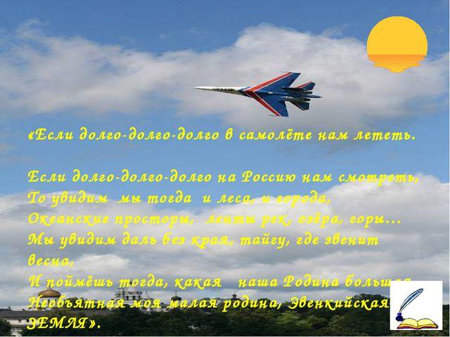 «Если долго-долго-долго в самолёте нам лететь. Если долго-долго-долго на Росс...