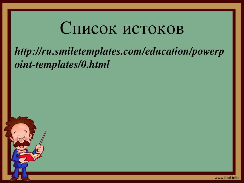 Список истоков http://ru.smiletemplates.com/education/powerpoint-templates/0....