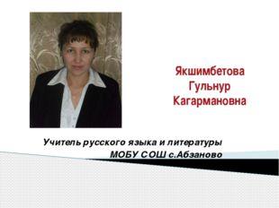 Якшимбетова Гульнур Кагармановна Учитель русского языка и литературы МОБУ СОШ