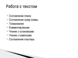 Работа с текстом Составление плана Составление граф-схемы Тезирование Коммент