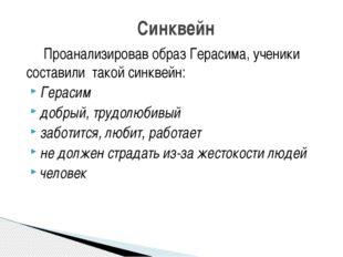 Синквейн Проанализировав образ Герасима, ученики составили такой синквейн: Г