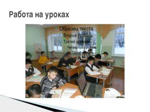 Работа на уроках