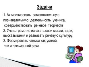 1. Активизировать самостоятельную познавательную деятельность ученика, с