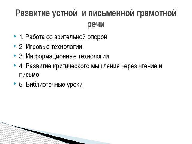 1. Работа со зрительной опорой 2. Игровые технологии 3. Информационные технол...