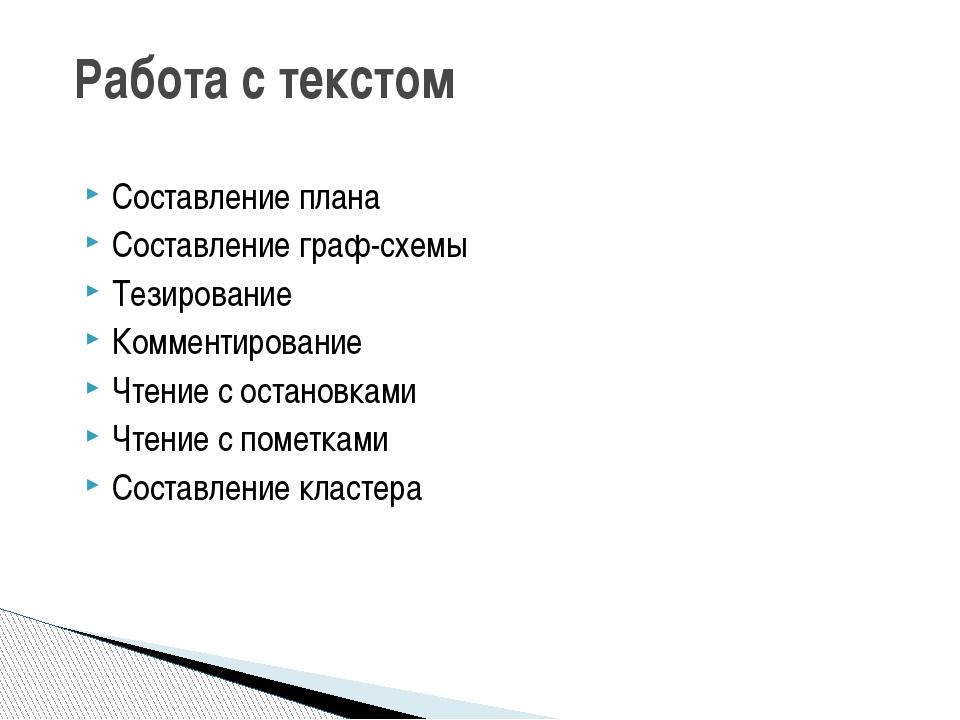 Работа с текстом Составление плана Составление граф-схемы Тезирование Коммент...