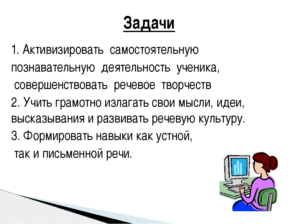 1. Активизировать самостоятельную познавательную деятельность ученика, с...