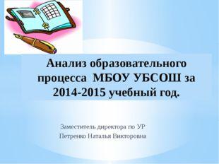 Заместитель директора по УР Петренко Наталья Викторовна Анализ образовательно