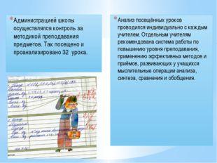 Администрацией школы осуществлялся контроль за методикой преподавания предмет