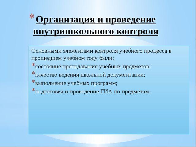Организация и проведение внутришкольного контроля Основными элементами контро...