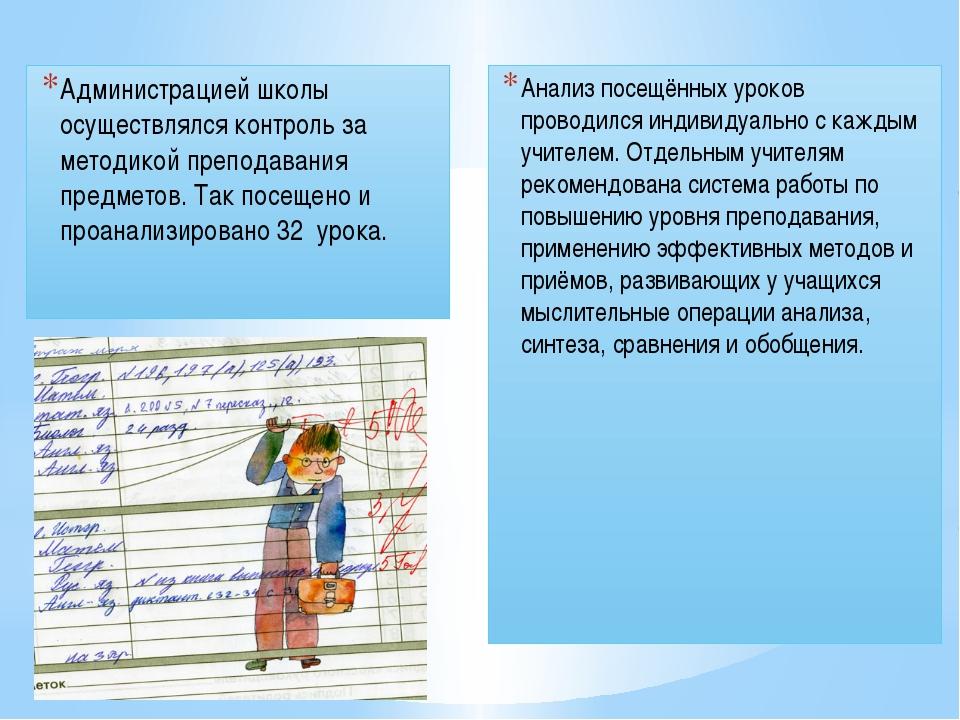 Администрацией школы осуществлялся контроль за методикой преподавания предмет...