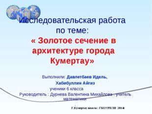 Исследовательская работа по теме: « Золотое сечение в архитектуре города Куме