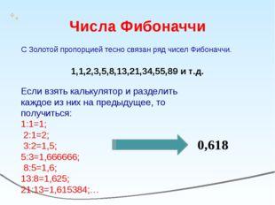 Числа Фибоначчи С Золотой пропорцией тесно связан ряд чисел Фибоначчи. 1,1,2,