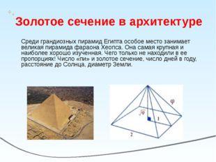 Золотое сечение в архитектуре Среди грандиозных пирамид Египта особое место з