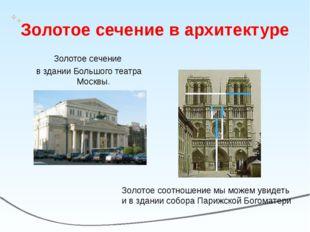 Золотое сечение в архитектуре Золотое сечение в здании Большого театра Москвы