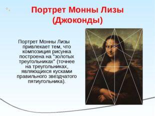 Портрет Монны Лизы (Джоконды) Портрет Монны Лизы привлекает тем, что композиц