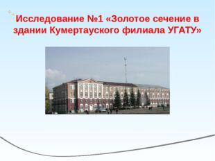 Исследование №1 «Золотое сечение в здании Кумертауского филиала УГАТУ»