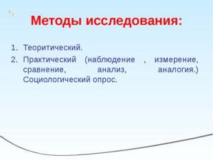 Методы исследования: Теоритический. Практический (наблюдение , измерение, сра