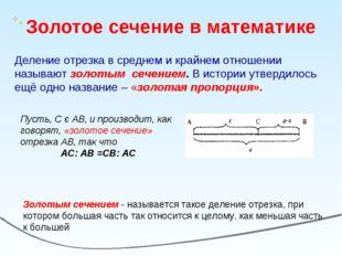 Золотое сечение в математике Деление отрезка в среднем и крайнем отношении на