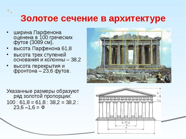 Золотое сечение в архитектуре ширина Парфенона оценена в 100 греческих футов...