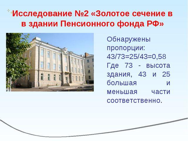 Исследование №2 «Золотое сечение в в здании Пенсионного фонда РФ» Обнаружены...