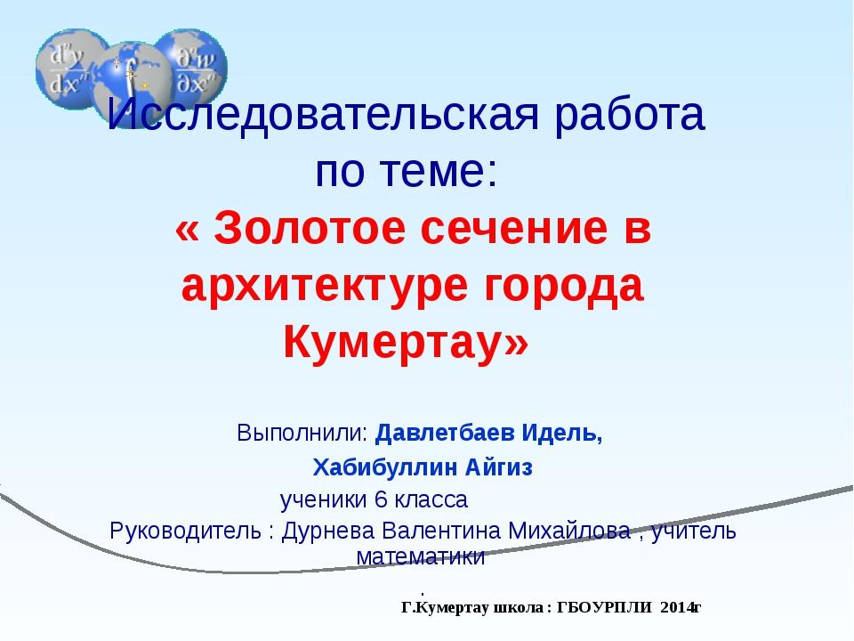 Исследовательская работа по теме: « Золотое сечение в архитектуре города Куме...