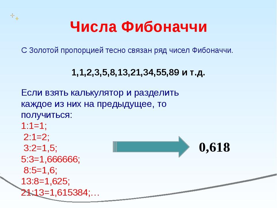 Числа Фибоначчи С Золотой пропорцией тесно связан ряд чисел Фибоначчи. 1,1,2,...
