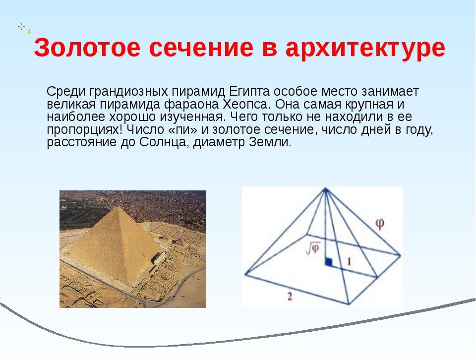 Золотое сечение в архитектуре Среди грандиозных пирамид Египта особое место з...