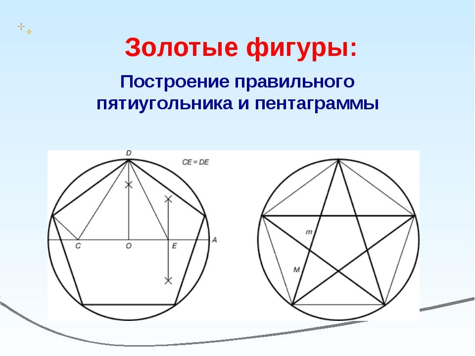 Построение правильного пятиугольника и пентаграммы Золотые фигуры: