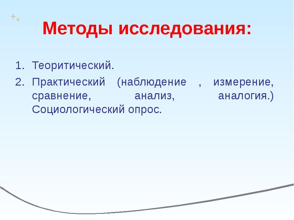 Методы исследования: Теоритический. Практический (наблюдение , измерение, сра...