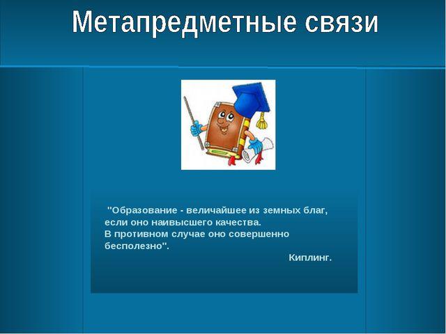 """""""Образование - величайшее из земных благ, если оно наивысшего качества. В пр..."""