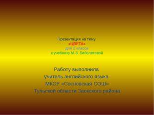Презентация на тему «ЦВЕТА» для 2 класса к учебнику М.З. Биболетовой Работу в