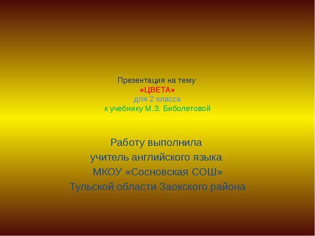 Презентация на тему «ЦВЕТА» для 2 класса к учебнику М.З. Биболетовой Работу в...