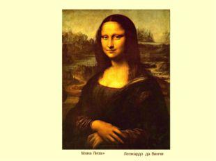 Мона Лиза» Леонардо да Винчи