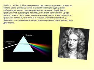 В 60-х гг. XVII в. И. Ньютон произвел ряд опытов и доказал сложность белого ц