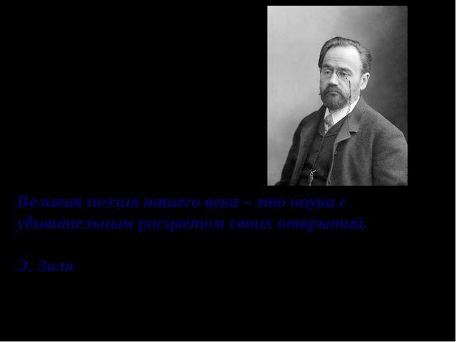 Великая поэзия нашего века – это наука с удивительным расцветом своих открыти...