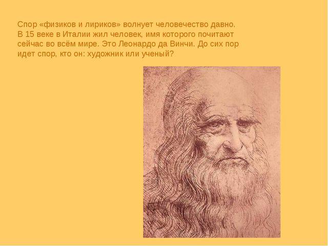 Спор «физиков и лириков» волнует человечество давно. В 15 веке в Италии жил ч...