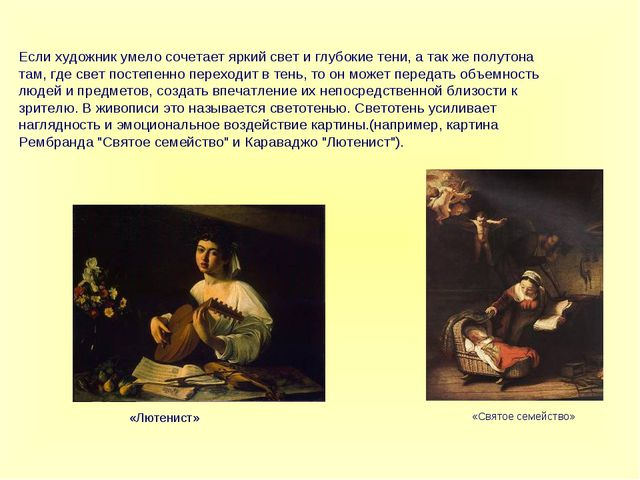 Если художник умело сочетает яркий свет и глубокие тени, а так же полутона та...