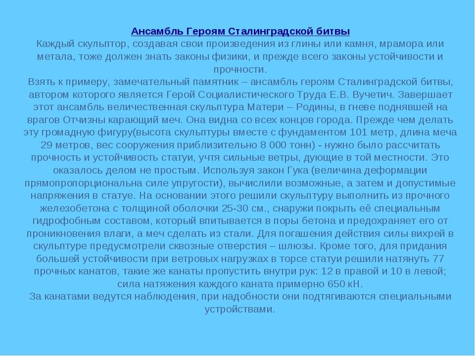 Ансамбль Героям Сталинградской битвы Каждый скульптор, создавая свои произвед...