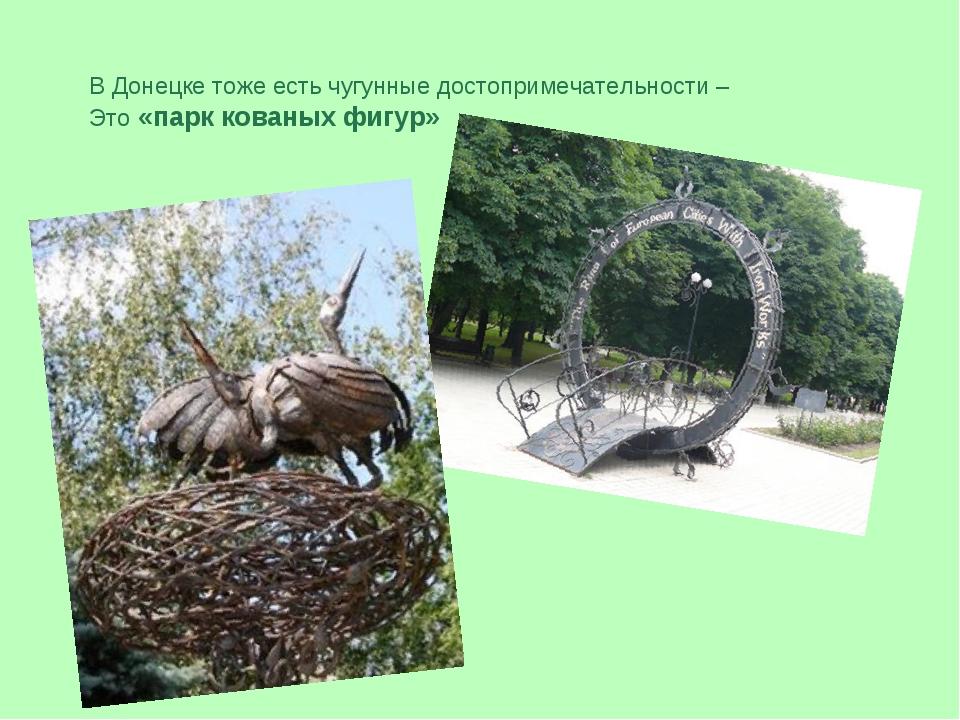 В Донецке тоже есть чугунные достопримечательности – Это «парк кованых фигур»