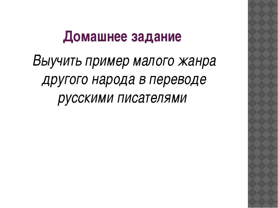 Домашнее задание Выучить пример малого жанра другого народа в переводе русски...