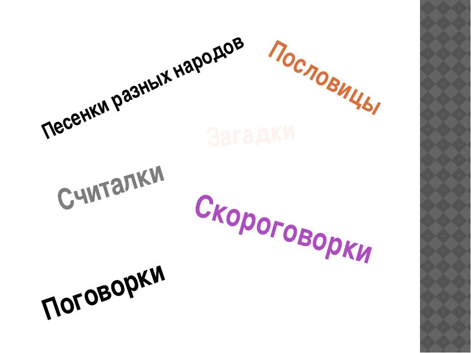 Песенки разных народов Пословицы Загадки Поговорки Скороговорки Считалки