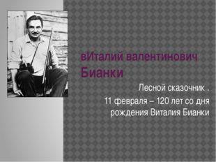 вИталий валентинович Бианки Лесной сказочник . 11 февраля – 120 лет со дня ро