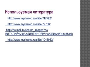 Используемая литература http://www.myshared.ru/slide/747522/ http://www.mysha