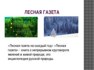 ЛЕСНАЯ ГАЗЕТА » «Лесная газета на каждый год» «Лесная газета» - книга о непре