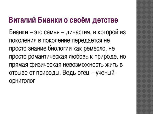 Виталий Бианки о своём детстве Бианки – это семья – династия, в которой из по...