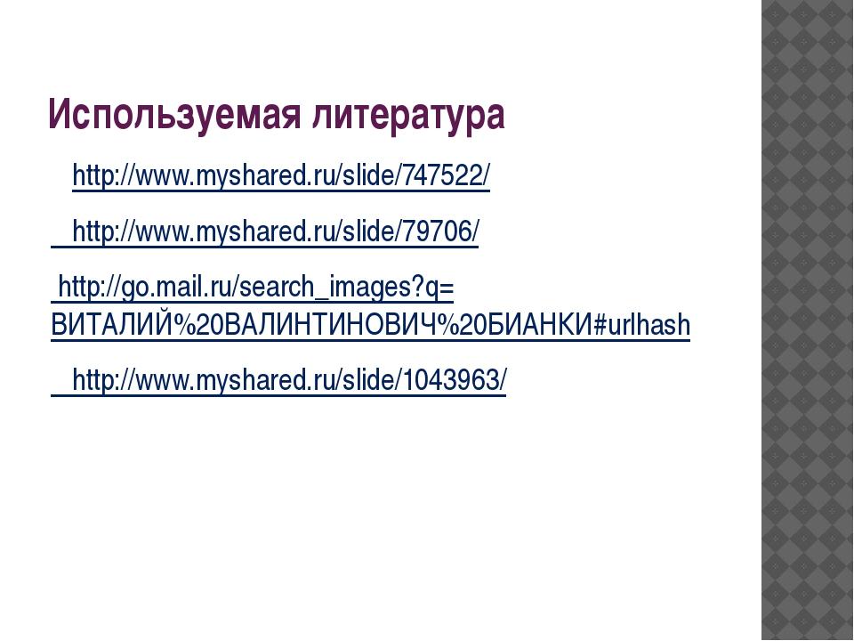 Используемая литература http://www.myshared.ru/slide/747522/ http://www.mysha...